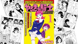 漫画「やるっきゃ騎士」のエロシーン紹介!