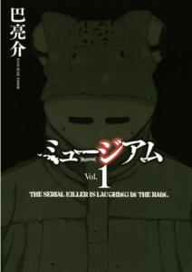「カエル男が「私刑」を執行していく漫画『ミュージアム』。意味深な結末(ラスト)について(※ネタバレ)