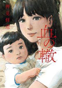 テーマは「毒親」。美しい母親・静子と従順な息子・静一。平和で穏やかな日常なのに、何かがおかしいー。読めば読むほどその狂気が明らかになります。