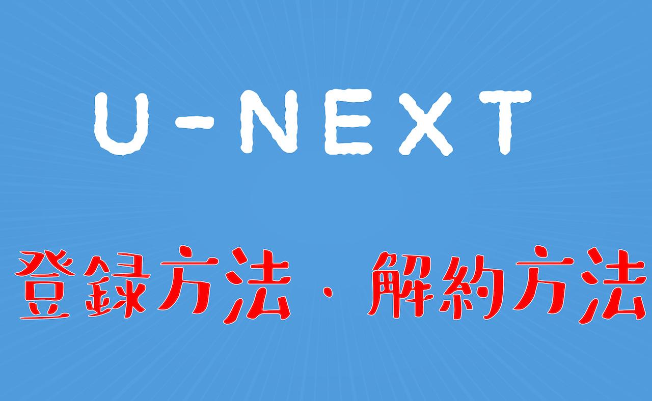 漫画が無料で読める【U-NEXT】の登録方法・解約方法