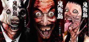 漫画「鬼畜島」あらすじ紹介!殺戮家族の住みつく恐怖の島!