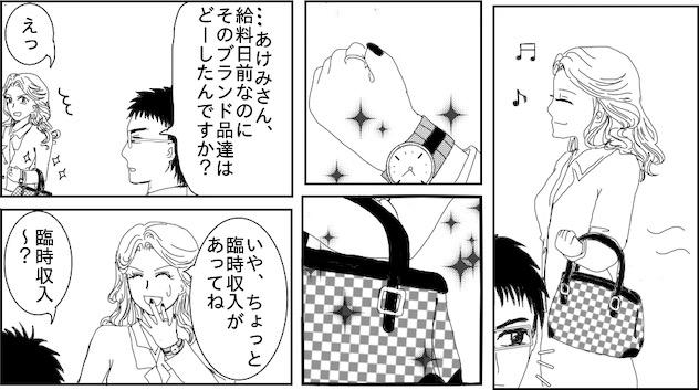探偵あけみん2話