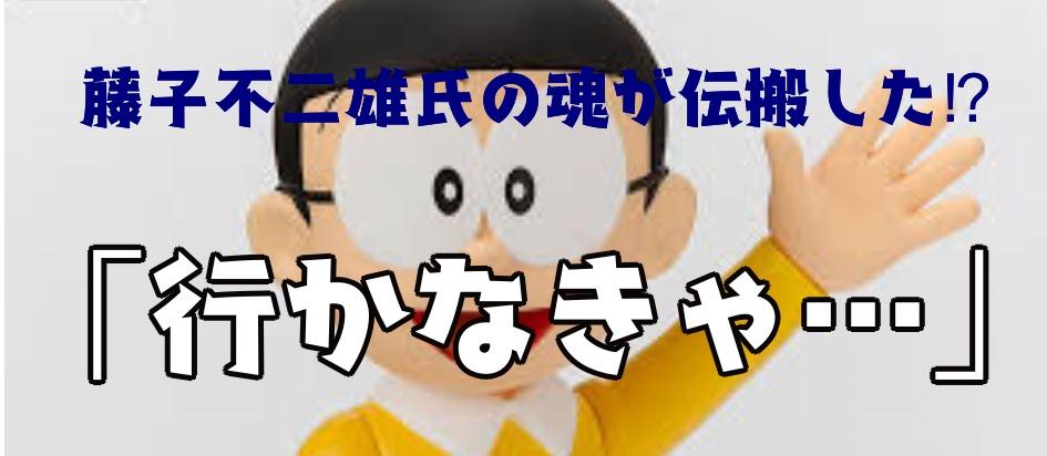 【ドラえもん都市伝説】「行かなきゃ」藤子・F・不二雄さんの命日に放送されたという謎の回の真相は?