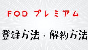 漫画が無料で読める【FODプレミアム】の登録方法・解約方法