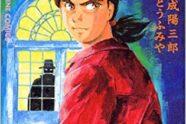 「金田一少年の事件簿」秀逸な人物・事件描写だから謎解きせずにはいられない!