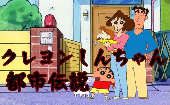 クレヨンしんちゃんの都市伝説!怖すぎてトラウマ注意!