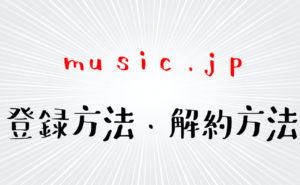 漫画が無料で読める【music.jp】の登録方法・解約方法