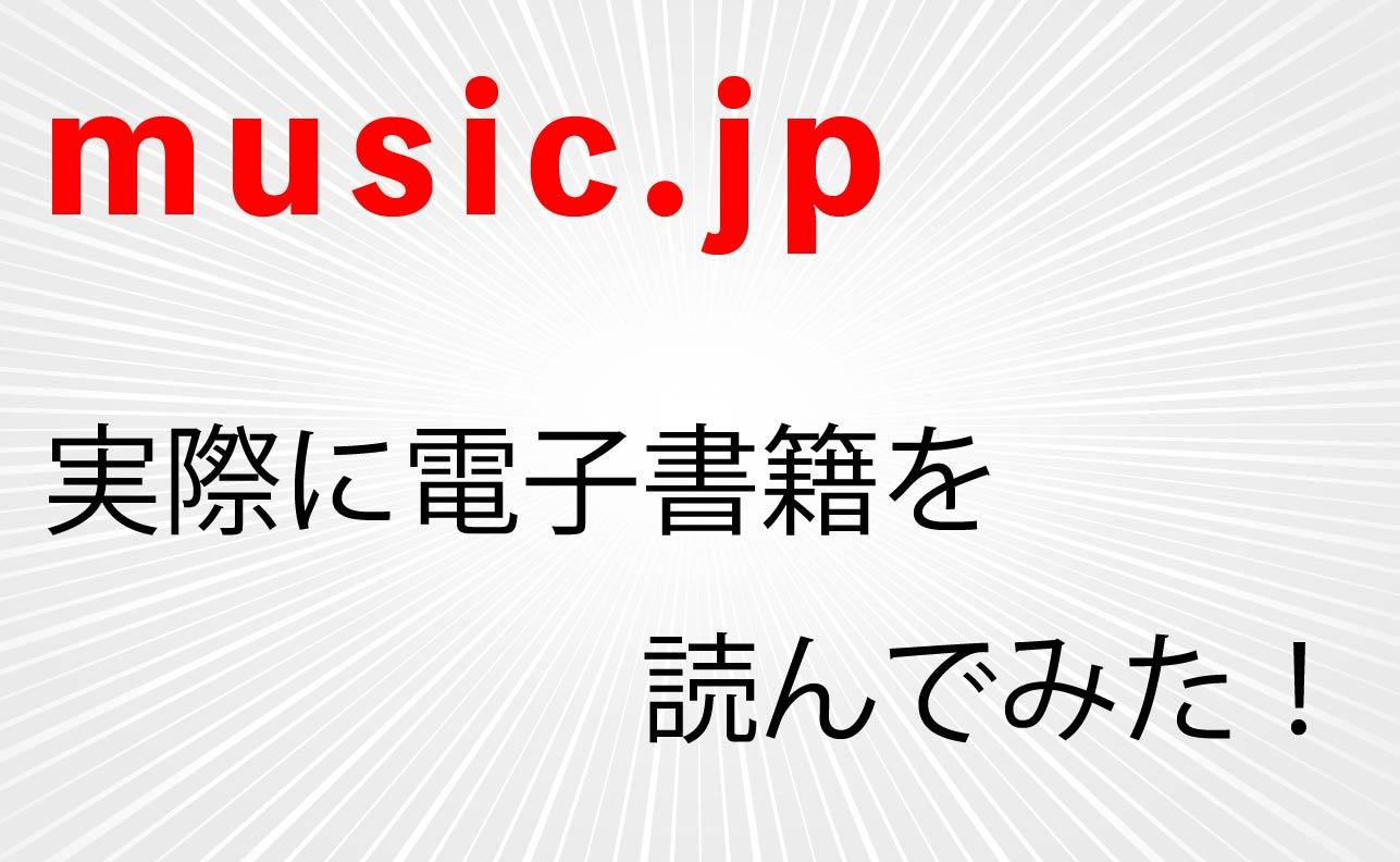 【music.jp(コミック.jp)】で実際に電子書籍を読んでみた!