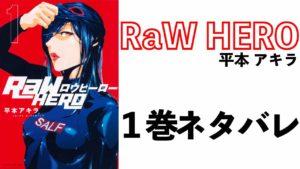 Raw HERO 1巻のネタバレ~エロとシリアスとコミカルのギャップ漫画~