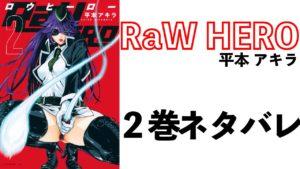 Raw HERO 2巻のネタバレ~女王様の正体は。~