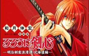 るろうに剣心~北海道編~第3巻・キャラクター紹介!懐かしいキャラや初登場キャラも紹介。