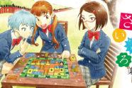 世界各国のボードゲームと、ゲームを通じて描かれるキャラクターが魅力!「放課後さいころ倶楽部」