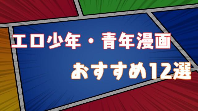 2021年 エロ少年・青年漫画おすすめランキングTOP12