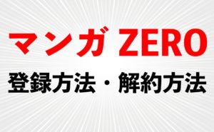 漫画が無料で読める【マンガZERO】の登録方法・解約方法