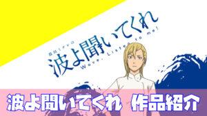 「波よ聞いてくれ」北海道民、ラジオ好きにオススメの漫画!ミナレの勢い、言葉のチョイスに酔いしれろ!