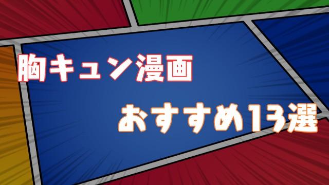 2020年 胸キュンが止まらない漫画ランキング13作品