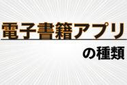 電子書籍アプリの種類~スマホで本や漫画を読んでみよう!~