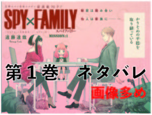 SPY×FAMILY(スパイファミリー) 1巻のネタバレ 家族が揃いすぎで最強WWW ※画像多め