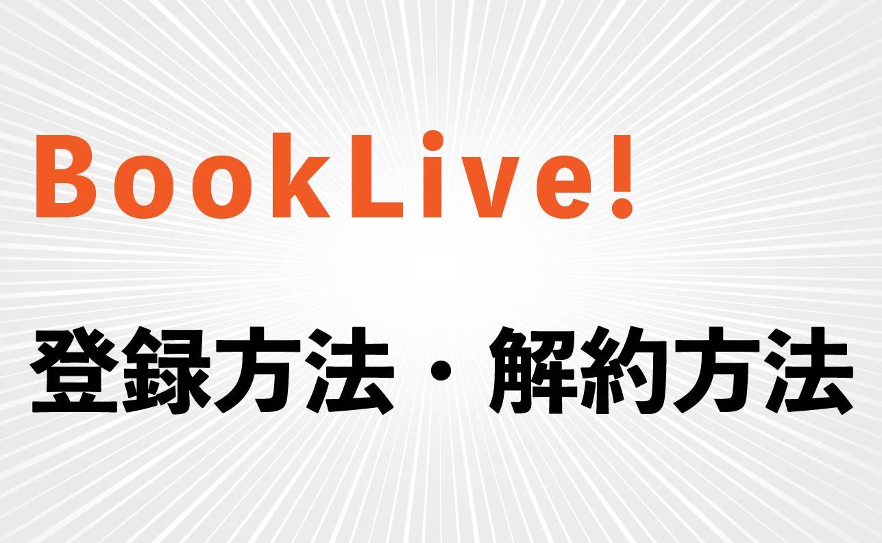 漫画が無料で読める【BookLive!】の登録方法・解約方法