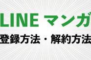 漫画が無料で読める【LINEマンガ】の登録方法・解約方法