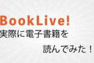 【BookLive!】で実際に電子書籍を読んでみた!