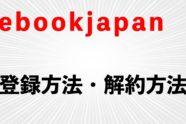 漫画が無料で読める【ebookjapan】の登録方法・解約方法