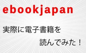 【ebookjapan】で実際に電子書籍を読んでみた!