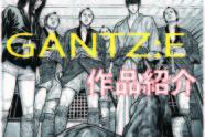 GANTZ:E 作品紹介 今までのあらすじを全ネタバレ