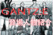 GANTZ:E 登場人物紹介