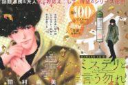 「7SEEDS」の田村由美が描く舞台劇「ミステリと言う勿れ」整の名言がしびれる!