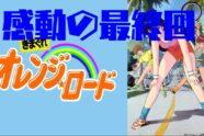 「きまぐれオレンジ☆ロード」ってどんな漫画だったっけ?最終回ネタバレ・あらすじ