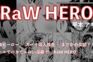 RaW HERO(ロウヒーロー) 作品紹介(あらすじを全ネタバレ、エロシーン含む)