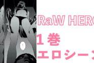 Raw HERO (ロウヒーロー)1巻のエロシーン5選※画像多め