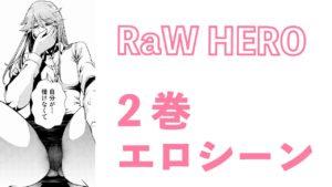 Raw HERO(ロウヒーロー)2巻のエロシーン4選※画像多め