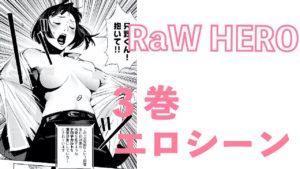 Raw HERO(ロウヒーロー)3巻のエロシーン8選※画像多め