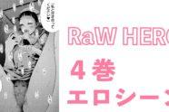 Raw HERO(ロウヒーロー)4巻のエロシーン5選※画像多め