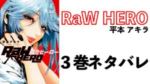 Raw HERO 3巻のネタバレ 本当の正義とは?