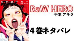 Raw HERO 4巻のネタバレ ヒーローはお前だけだ!!!
