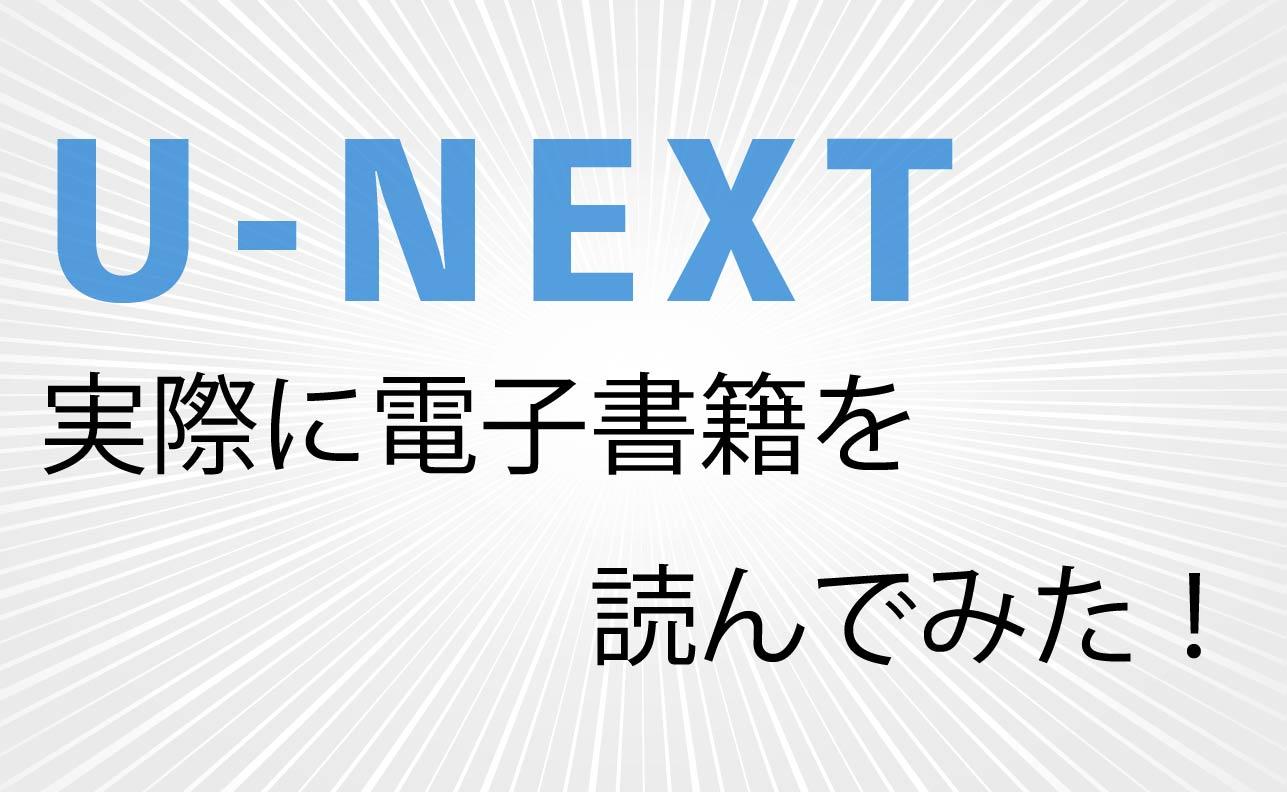 【U-NEXT】で実際に電子書籍を読んでみた!