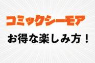 読み放題もレンタルも!【コミックシーモア】の特徴・お得な楽しみ方を解説!
