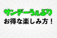 百合特集開催中!【サンデーうぇぶり】の特徴・お得な楽しみ方を解説!