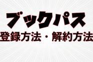 5/31まで読み放題無料提供延長!【ブックパス】の登録方法・退会方法