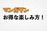 【マンガワン】の特徴・お得な楽しみ方を解説!