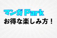 少女漫画だけじゃない!【マンガPark】の特徴・お得な楽しみ方を解説!