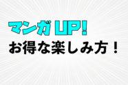異世界漫画ならココ!【マンガUP!】の特徴・お得な楽しみ方を解説!