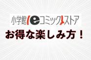 【小学館eコミックストア】の特徴・お得な楽しみ方を解説!