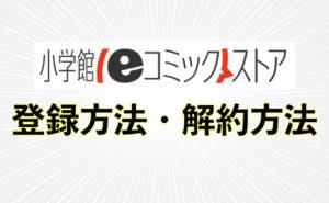 漫画が無料で読める【小学館eコミックストア】の登録方法・退会方法