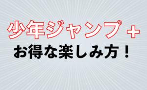 【少年ジャンプ+】の特徴・お得な楽しみ方を解説!
