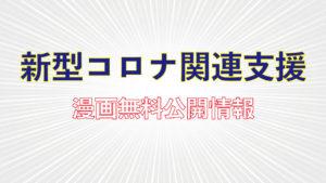 【随時更新】(3/21時点)新型コロナ関連支援 マンガ無料公開情報まとめ