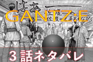 「GANTZ:E」3話ネタバレ